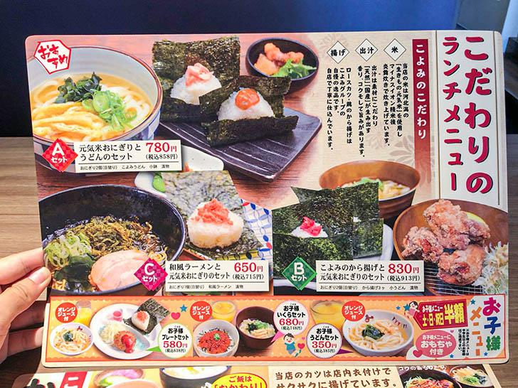 ごちそうこよみ 粟田店 ランチメニュー2
