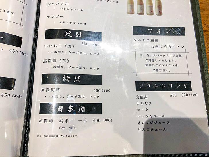 雲門(くもん) メニュー12