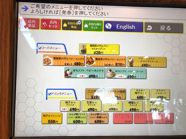 みつばちカフェ メニュー3