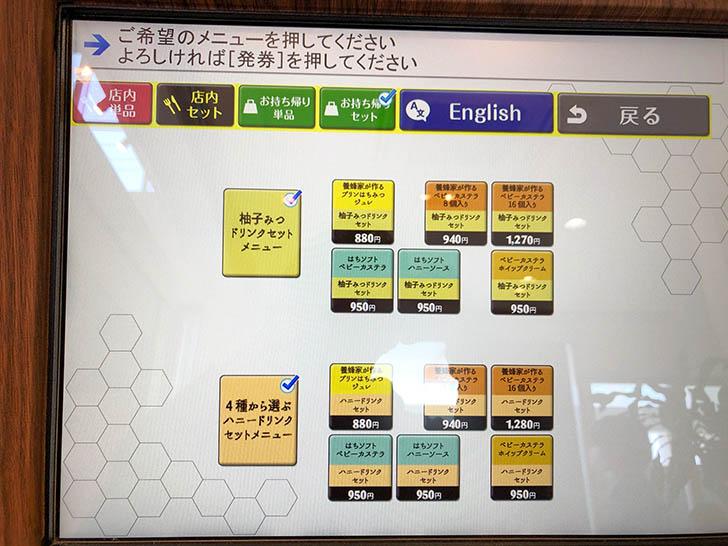 みつばちカフェ メニュー4