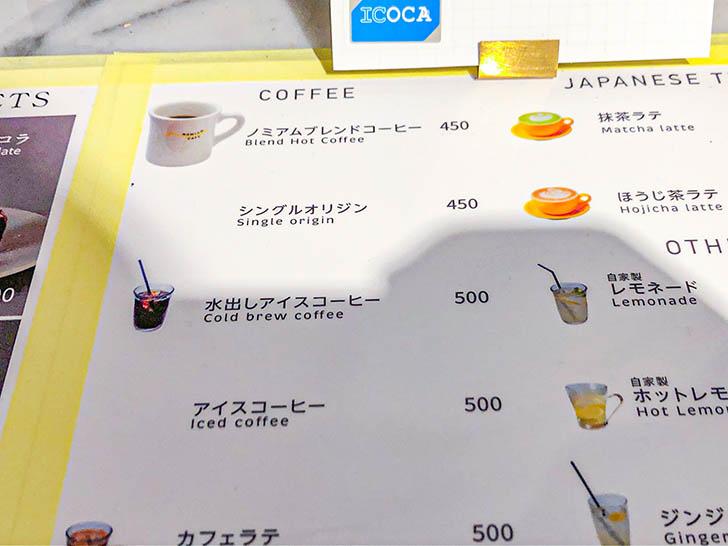 NOMIAM CAFE メニュー1