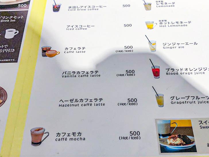 NOMIAM CAFE メニュー2