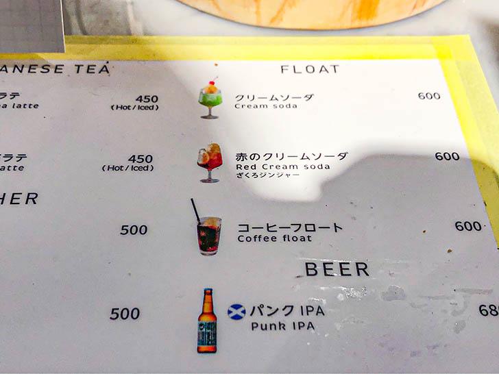 NOMIAM CAFE メニュー3