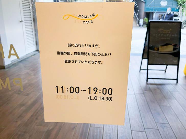 NOMIAM CAFE 営業時間