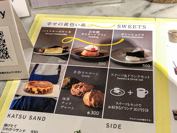 NOMIAM CAFE メニュー5