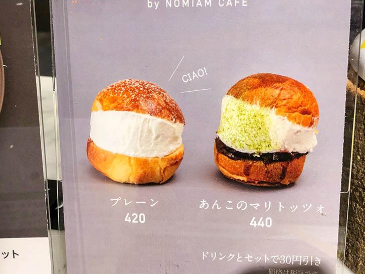 NOMIAM CAFE 新作