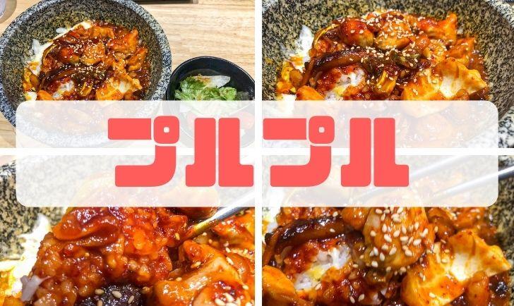 韓国食堂 불불 プルプル アイキャッチ画像
