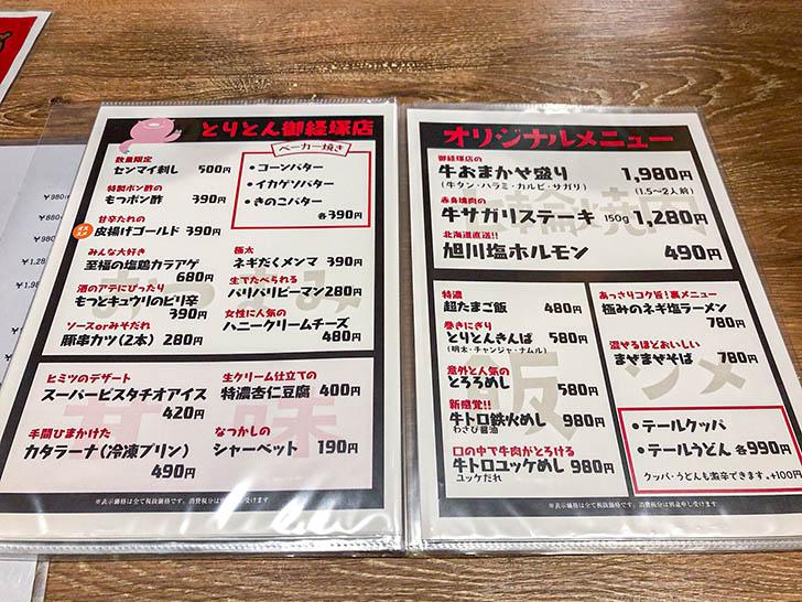とりとん 御経塚店 メニュー9