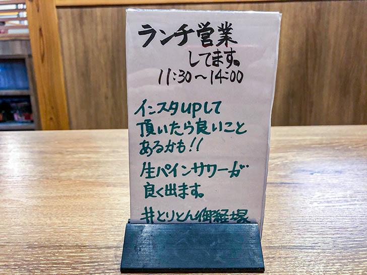 とりとん 御経塚店 インスタ