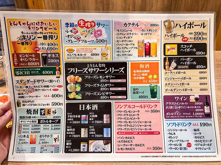 とりとん 御経塚店 メニュー10