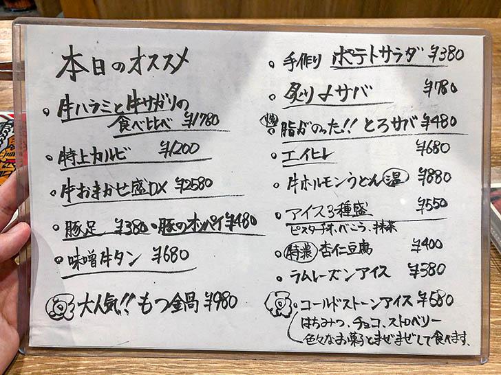 とりとん 御経塚店 メニュー3