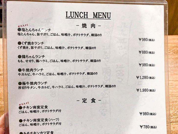 とりとん 御経塚店 メニュー1