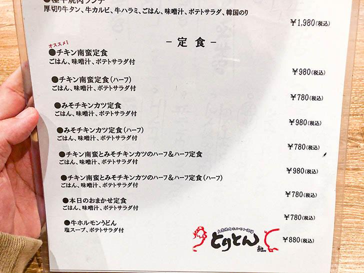とりとん 御経塚店 メニュー2
