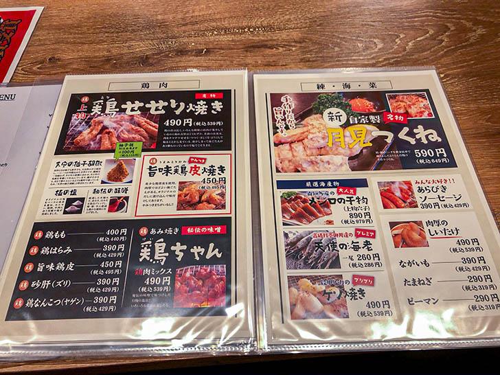 とりとん 御経塚店 メニュー6