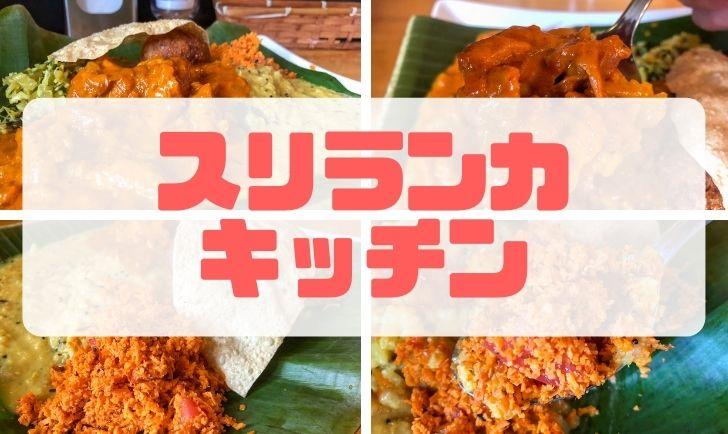 スリランカキッチン アイキャッチ画像