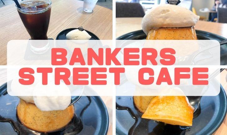 BANKERS STREET CAFE(バンカーズストリートカフェ) アイキャッチ画像