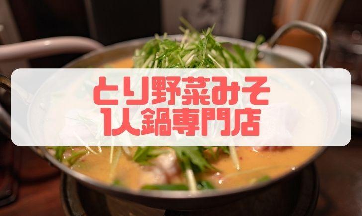 とり野菜みそ1人鍋専門店 アイキャッチ画像