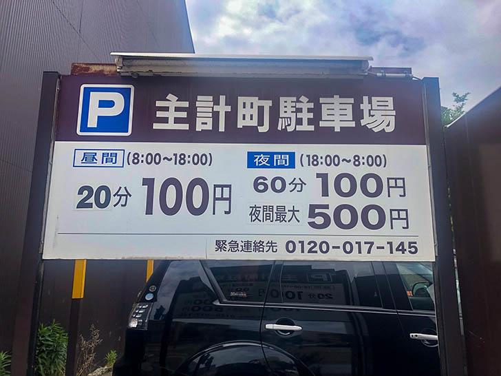きみ屋 駐車場3