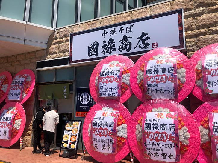 中華そば 國禄商店