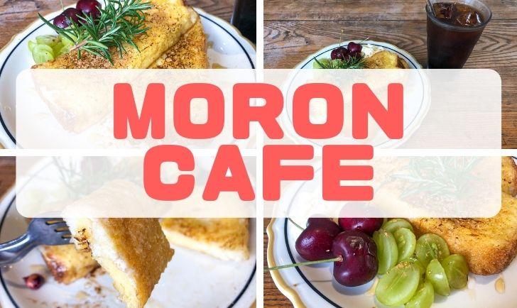MORON CAFE アイキャッチ画像