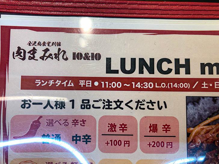 金沢肉食堂 別館 焼肉 肉まみれ 営業時間