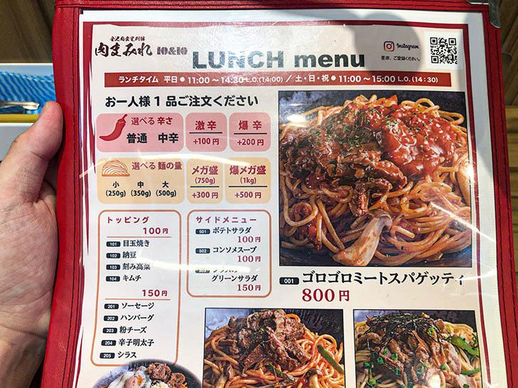 金沢肉食堂 別館 焼肉 肉まみれ メニュー