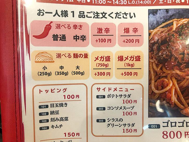 金沢肉食堂 別館 焼肉 肉まみれ メニュー7