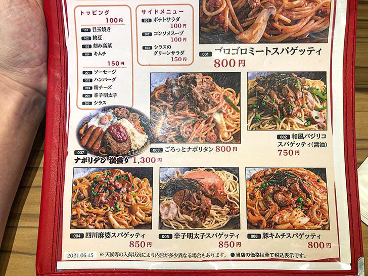 金沢肉食堂 別館 焼肉 肉まみれ メニュー2