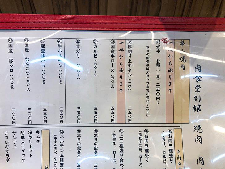 金沢肉食堂 別館 焼肉 肉まみれ メニュー3
