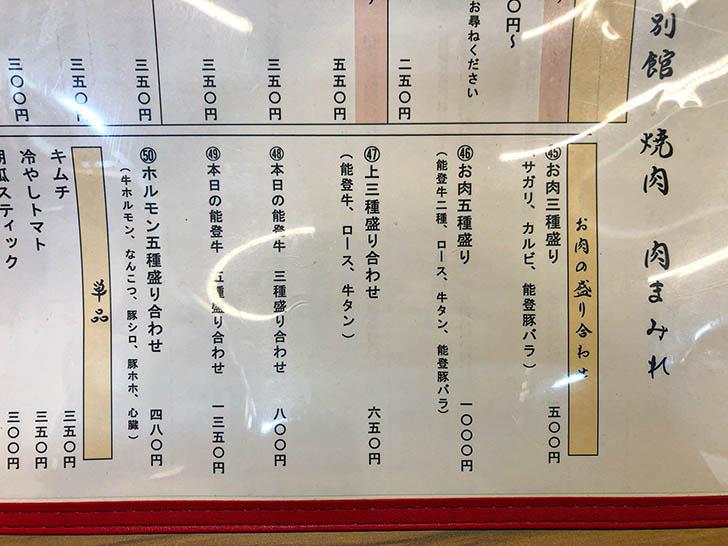 金沢肉食堂 別館 焼肉 肉まみれ メニュー5