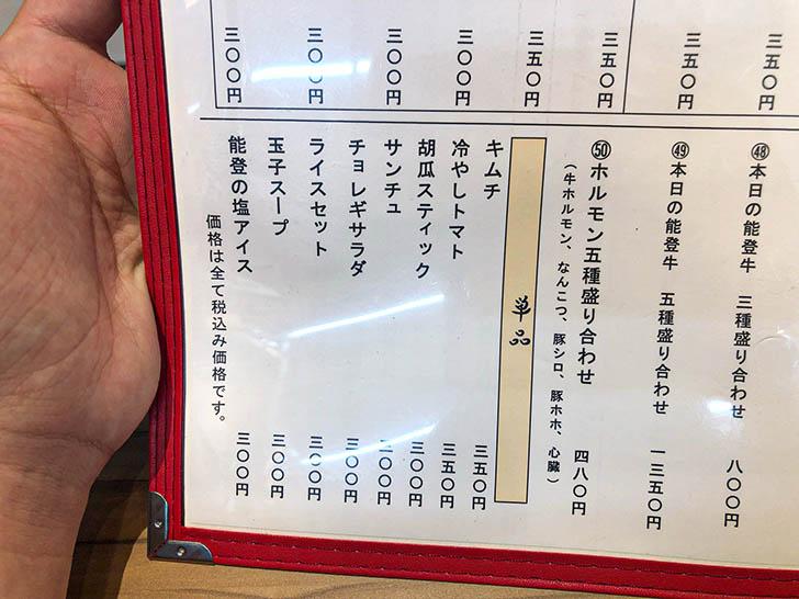 金沢肉食堂 別館 焼肉 肉まみれ メニュー6