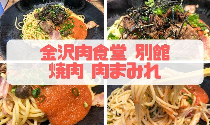 金沢肉食堂 別館 焼肉 肉まみれ アイキャッチ画像