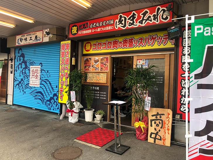 金沢肉食堂 別館 焼肉 肉まみれ