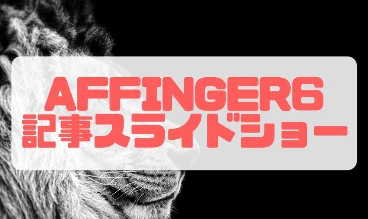 Affinge6 記事スライドショー アイキャッチ画像