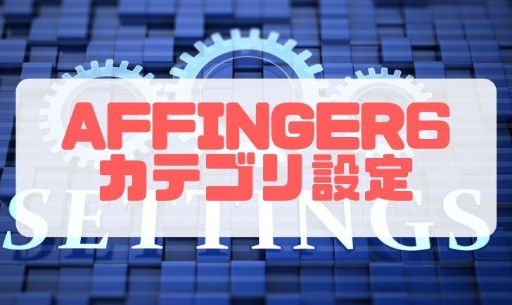 Affinger6 カテゴリー設定