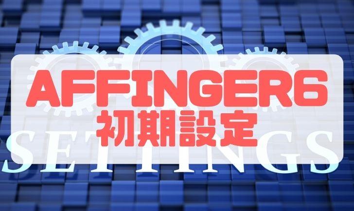 Affinger6初期設定