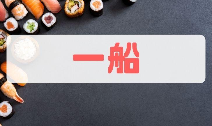 寿司 一船(Issen) アイキャッチ画像