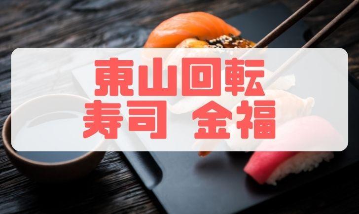東山回転寿司 金福 アイキャッチ画像