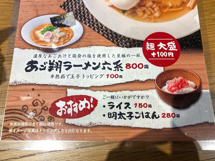 あご翔ラーメン 六系 イオンモール白山店 メニュー2