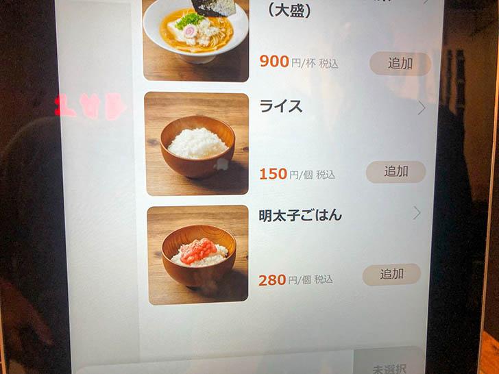 あご翔ラーメン 六系 イオンモール白山店 メニュー4