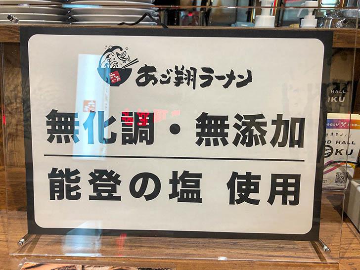 あご翔ラーメン 六系 イオンモール白山店 無化調