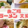 あご翔ラーメン 六系 イオンモール白山店 アイキャッチ画像