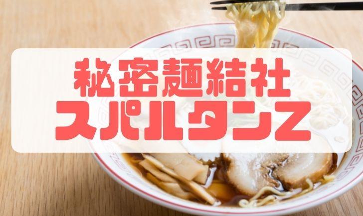 秘密麺結社スパルタンZ アイキャッチ画像
