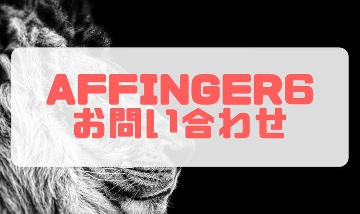 AFFINGER6 お問い合わせ