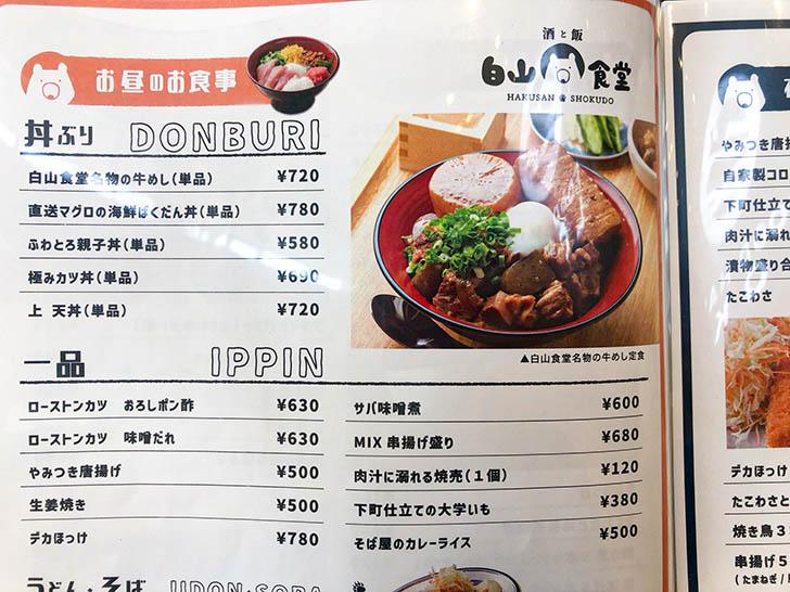 FOOD HALL LOKU38