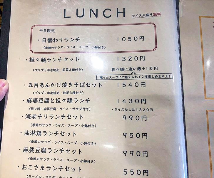 China dining 宮燕 ‐クーイン‐ ランチメニュー