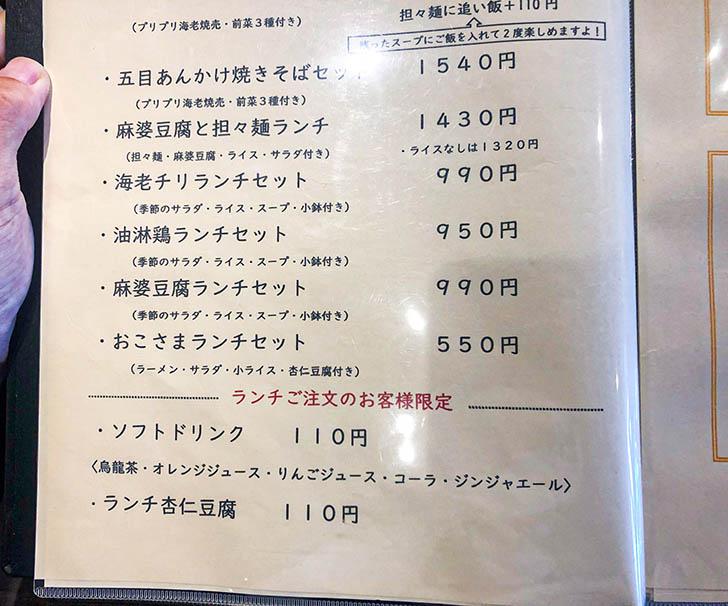 China dining 宮燕 ‐クーイン‐ ランチメニュー2