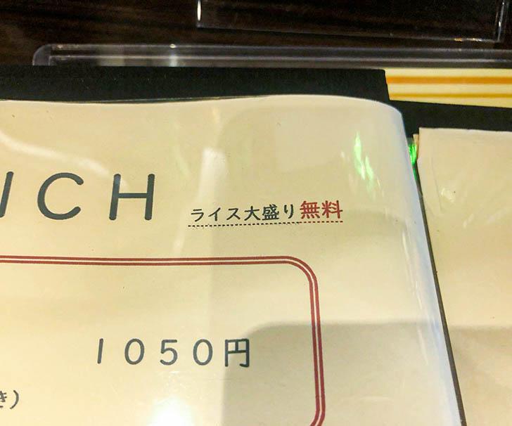 China dining 宮燕 ‐クーイン‐ ライス大盛