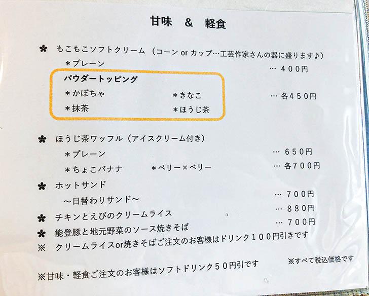 町屋cafe くりの樹 メニュー2