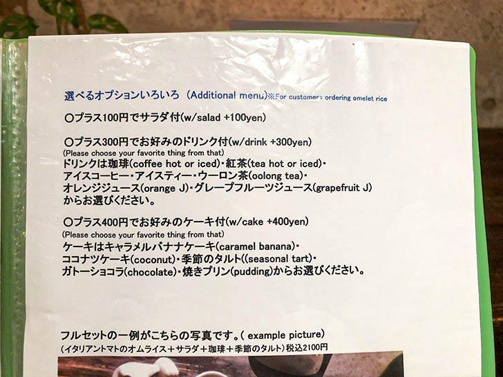 広坂シュプレーモ メニュー5